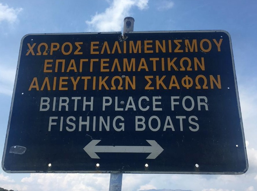 Peter Samson spots this sign on holiday at Ithaca harbour in Greece and muses that he has never seen a pregnant fishing boat before.